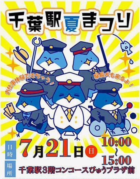 JR東日本「千葉駅 夏まつり」開催