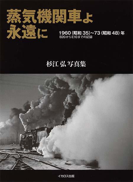 蒸気機関車よ永遠に