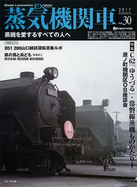 蒸気機関車EX Vol.30