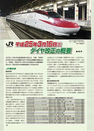 JRグループ 平成25年3月16日(土)ダイヤ改正の概要
