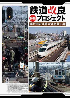 特集:鉄道改良プロジェクト