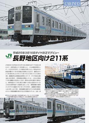 CAR INFO・新車速報