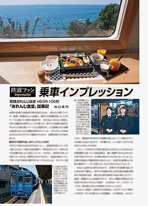 乗車インプレッション 肥薩おれんじ鉄道HSOR-100形「おれんじ食堂」試乗記