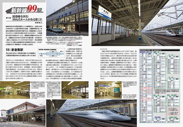 新幹線99駅(第12回)〜通過線を挟む対向式ホームのある駅(3)〜