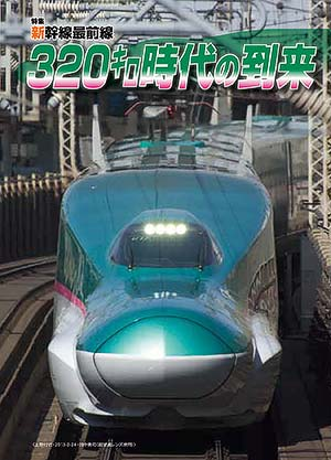 特集:新幹線最前線320キロ時代の到来