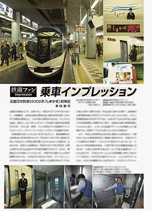 乗車インプレッション 近畿日本鉄道50000系「しまかぜ」試乗記