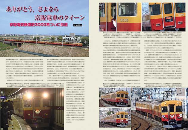 ありがとう,さよなら 京阪電車のクイーン 京阪電気鉄道旧3000系ついに引退
