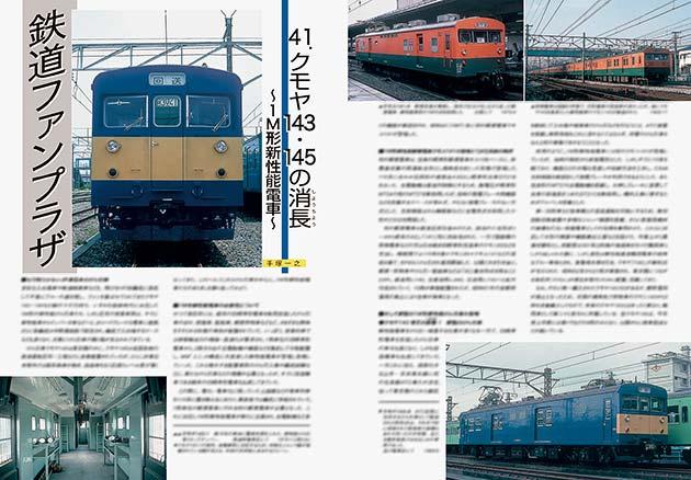 鉄道ファンプラザ クモヤ143・145の消長〜1M形新性能電車〜