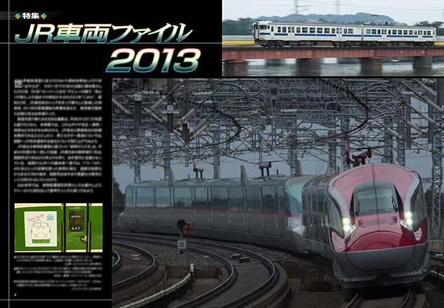 特集:JR車両ファイル2013