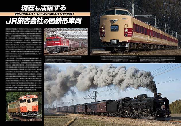 昭和62年4月1日と平成25年4月1日を比較! 現在も活躍するJR旅客会社の国鉄形車両