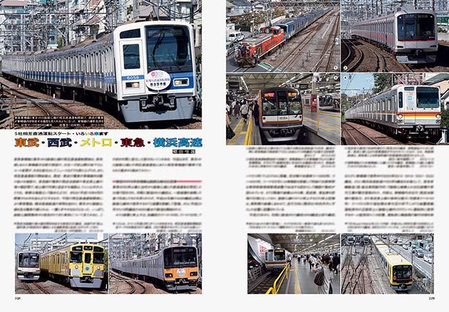 5社相互直通運転スタート・いろいろ来ます 東武・西武・メトロ・東急・横浜高速