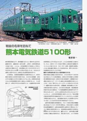 戦後の名車を訪ねて 熊本電気鉄道5100形
