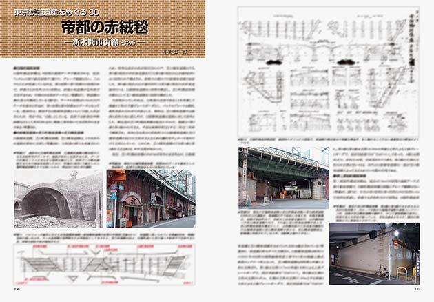 東京鉄道遺産をめぐる 30