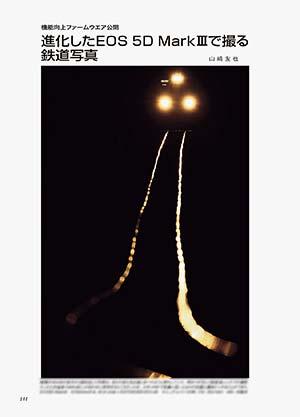 機能向上ファームウエア公開 進化したEOS 5D MarkⅢで撮る鉄道写真