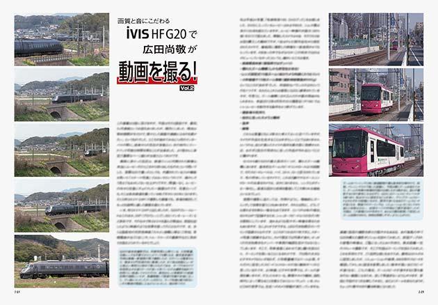 画質と音にこだわる ivis HF G20で 広田尚敬が動画を撮る! Vol.2