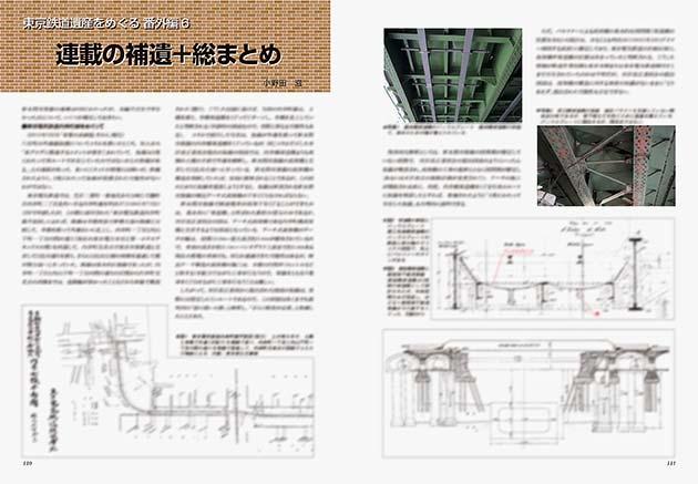 東京鉄道遺産をめぐる