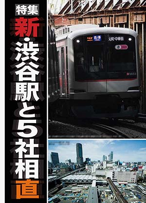 特集:新・渋谷駅と5社相直