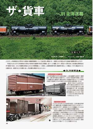 ザ・貨車〜JR北海道編