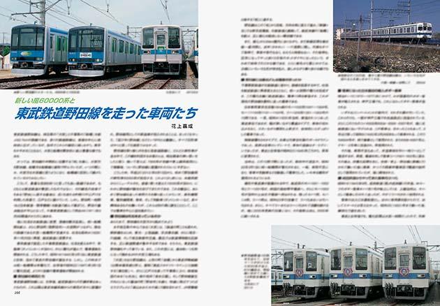 新しい風 東武60000系と東武野田線を走った車両たち