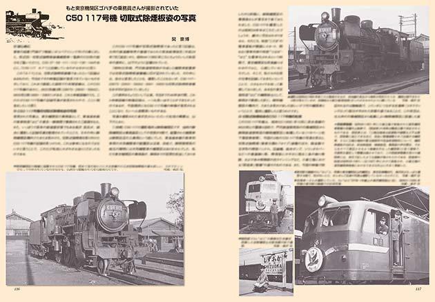 もと東京機関区ゴハチの乗務員さんが撮影されていた C50 117号機切取式除煙板姿の写真
