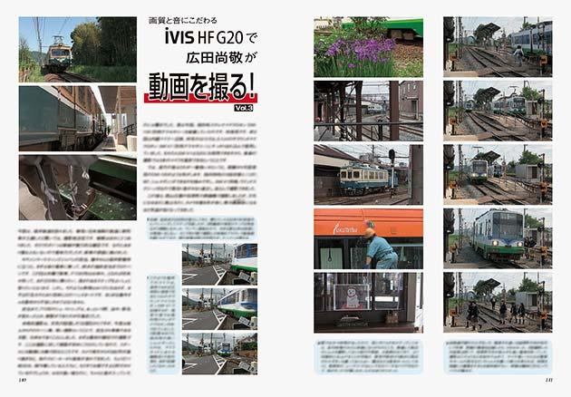 画質と音にこだわる ivis HF G20で 広田尚敬が動画を撮る! Vol.3