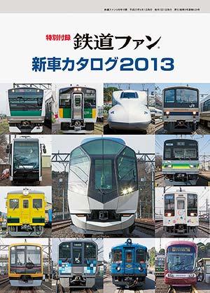 特別付録・新車カタログ2013
