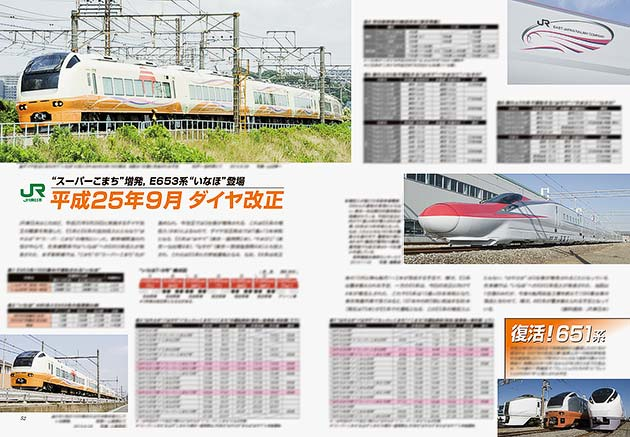 JR東日本 平成25年9月ダイヤ改正