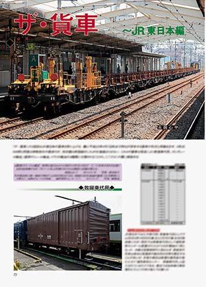 ザ・貨車〜JR東日本編