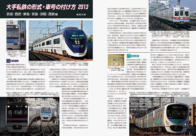 大手私鉄の形式・車号の付け方 2013 京成・西武・東急・京急・京阪・西鉄編