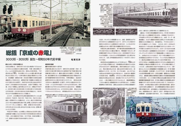 総括 京成の赤電 3000形・3050形 誕生〜昭和50年代前半編