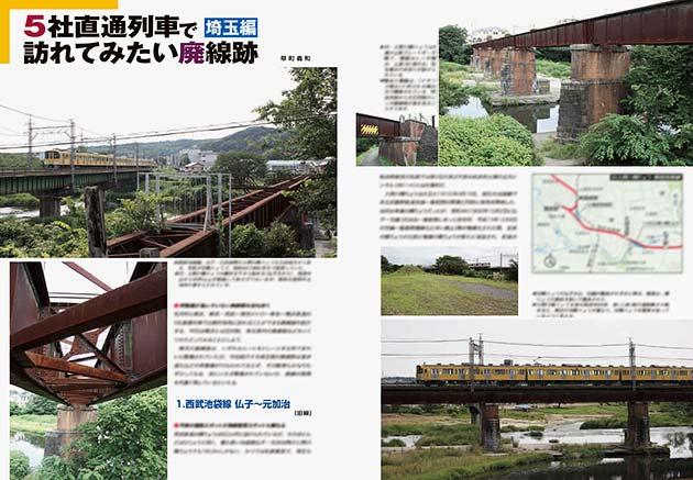 5社直通列車で訪れてみたい廃線跡 埼玉編