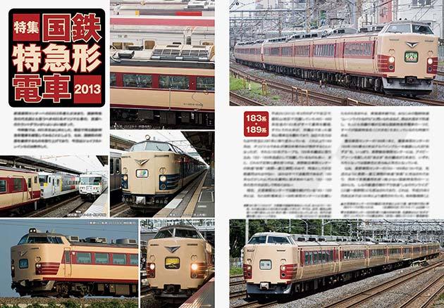 特集:国鉄特急形電車2013