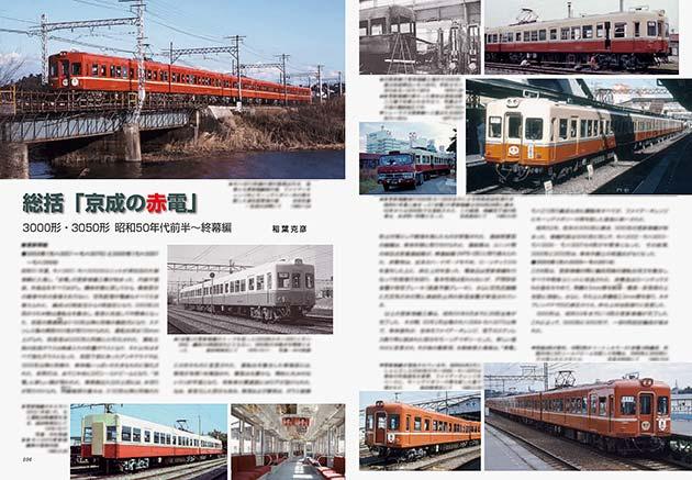 総括 京成の赤電 3000形・3050形 昭和50年代前半〜終幕編