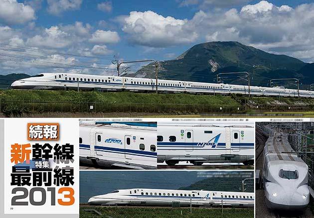 特集:続報・新幹線最前線2013