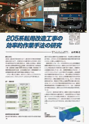 205系転用改造工事の効率的作業手法の研究