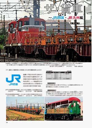 ザ・貨車〜JR四国・JR九州編