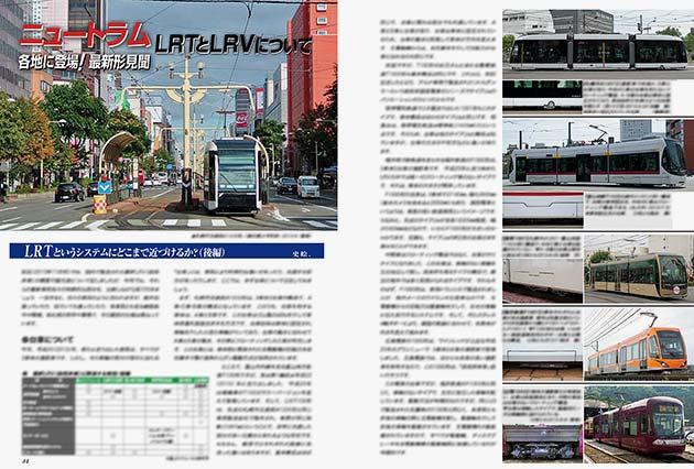 ニュートラム LRTとLRVについて LRTというシステムにどこまで近づけるか?(後編)