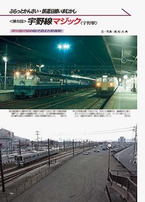 ぶらっとかんさい・鉄道沿線いまむかし〈第5回 宇野線マジック(宇野駅)〉