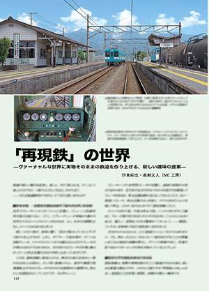 「再現鉄」の世界