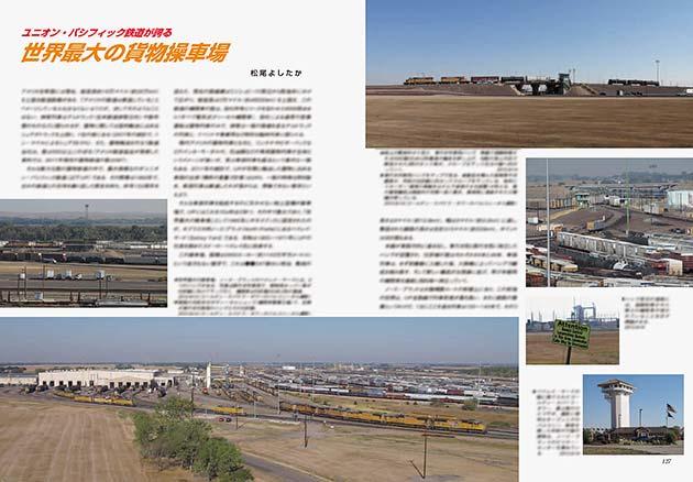 世界最大の貨物操車場