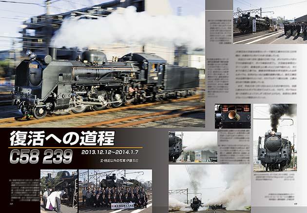 復活への道程 C58 239号機