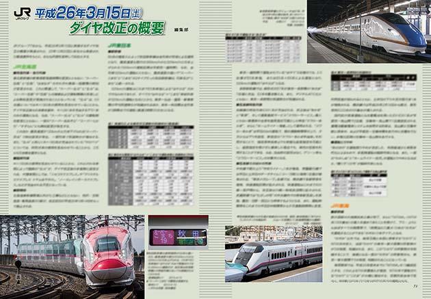 JRグループ 平成26年3月15日(土)ダイヤ改正の概要