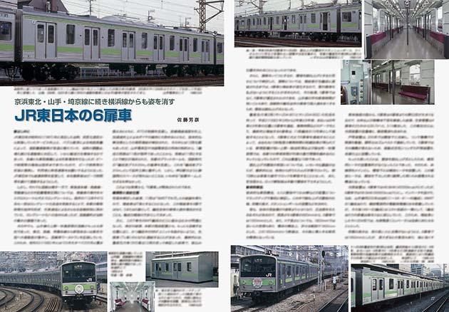 JR東日本の6扉車