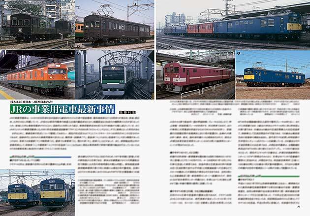 JRの事業用電車最新事情