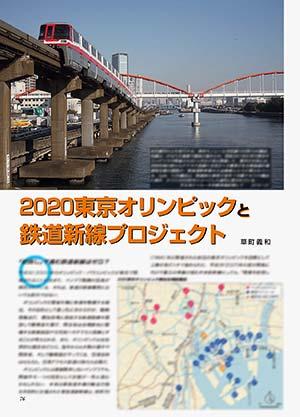 2020東京オリンピックと鉄道新線プロジェクト