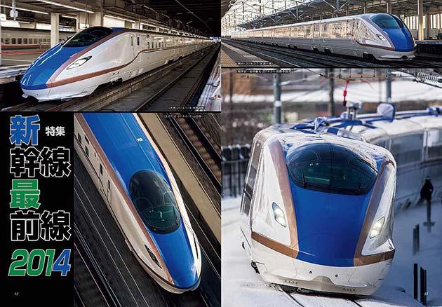 特集:新幹線最前線2014