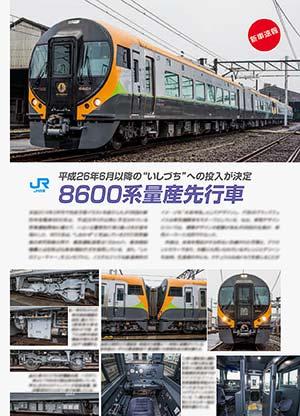 新車速報 JR四国8600系量産先行車