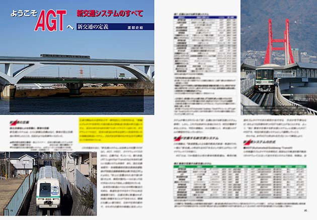 ようこそAGTへ 新交通システムのすべて〜新交通の定義