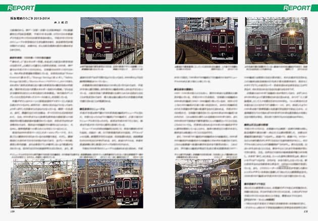 阪急電鉄のうごき2013-2014