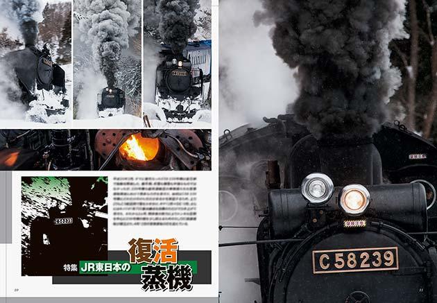 特集:JR東日本の復活蒸機